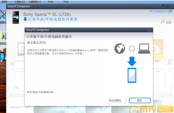 Update Xperia SL LT26ii to Android 4.1.2 Jelly Bean 6.2.B.0.211 firmware via PC Companion